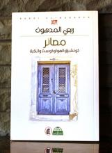 Destinies: Concerto of the Holocaust and the Nakba by Rabai al-Madhoun