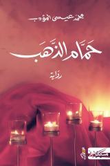 Hammam Dhahab