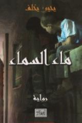 Ma' Al Sama'