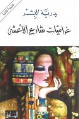 Love Stories on al-Asha Street