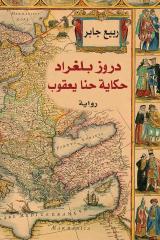 The Druze of Belgrade