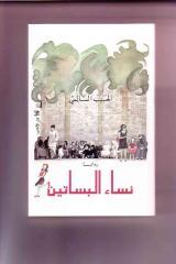 The Women of al-Basatin